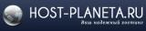 Host-Planeta